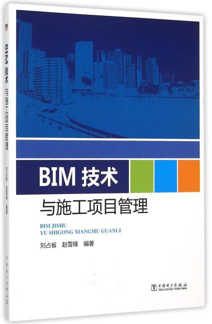 BIM技术与施工项目管理