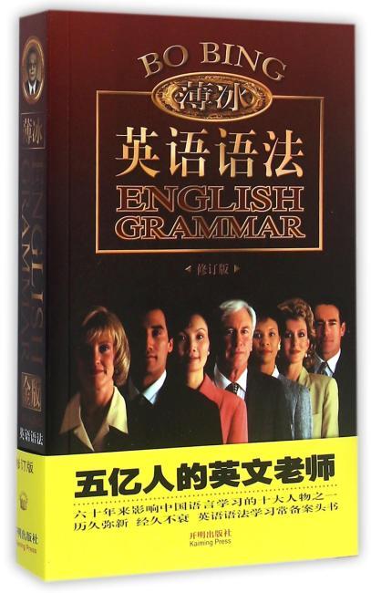 金版薄冰英语语法(修订版)