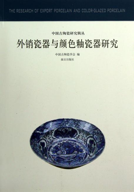 外销瓷器与颜色釉瓷器研究—中国古代陶瓷研究