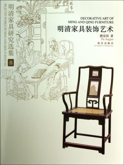 明清家具研究选集3 明清家具装饰艺术