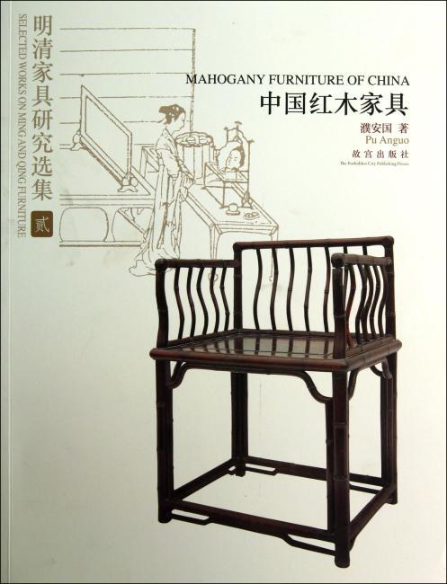 明清家具研究选集2 中国红木家具