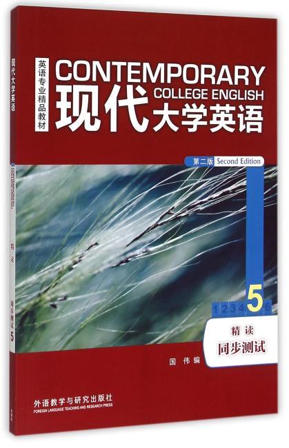 现代大学英语(第二版)(精读)(5)(同步测试)