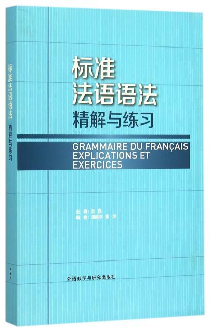 标准法语语法-精解与练习