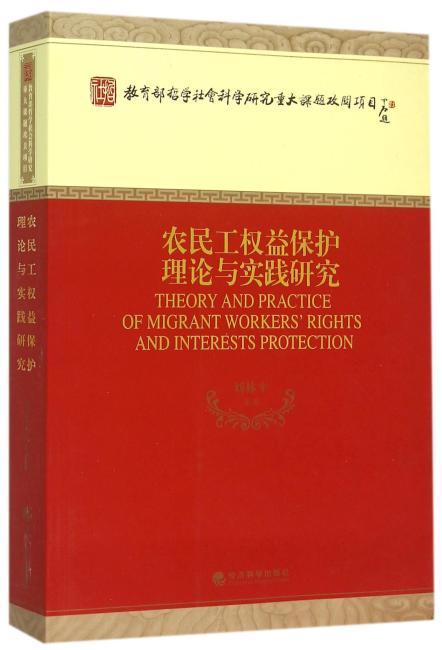 农民工权益保护理论与实践研究