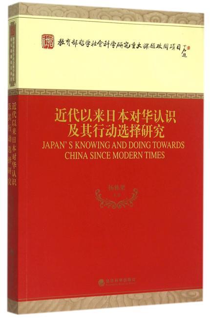 近代以来日本对华认识及其行动选择研究
