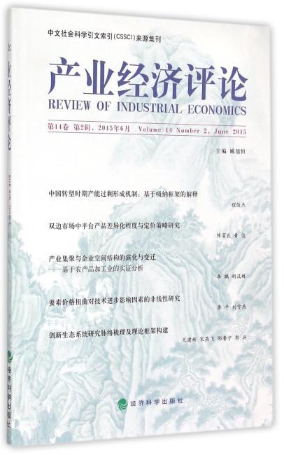 产业经济评论  第14卷 第2辑