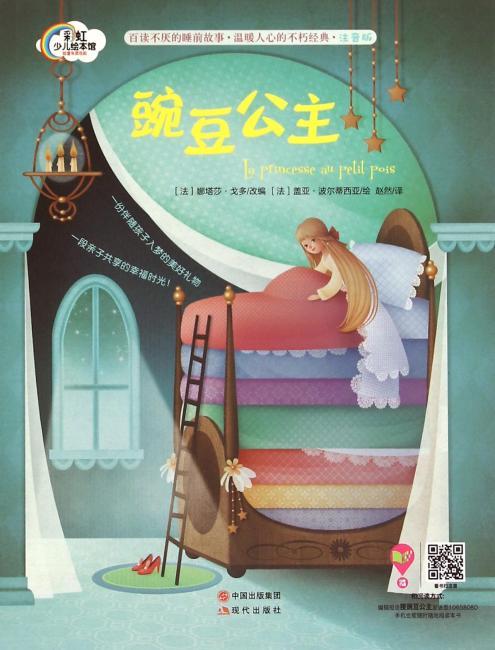 晚安故事系列:豌豆公主(平装)法国著名插画家团队打造,百读不厌的睡前故事,温暖人心的不朽经典。一份伴随孩子入梦的美好礼物,一段亲子共享的幸福时光!