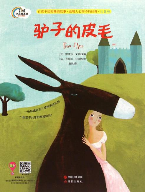 晚安故事系列:驴子的皮毛(平装) 法国著名插画家团队打造,百读不厌的睡前故事,温暖人心的不朽经典。一份伴随孩子入梦的美好礼物,一段亲子共享的幸福时光!