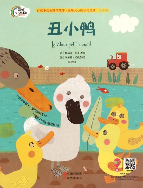 晚安故事系列:丑小鸭(平装)法国著名插画家团队打造,百读不厌的睡前故事,温暖人心的不朽经典。一份伴随孩子入梦的美好礼物,一段亲子共享的幸福时光!