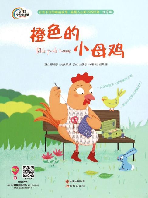 晚安故事系列:橙色的小母鸡(平装)法国著名插画家团队打造,百读不厌的睡前故事,温暖人心的不朽经典。一份伴随孩子入梦的美好礼物,一段亲子共享的幸福时光