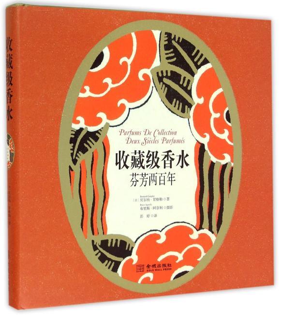 收藏级香水:芬芳两百年