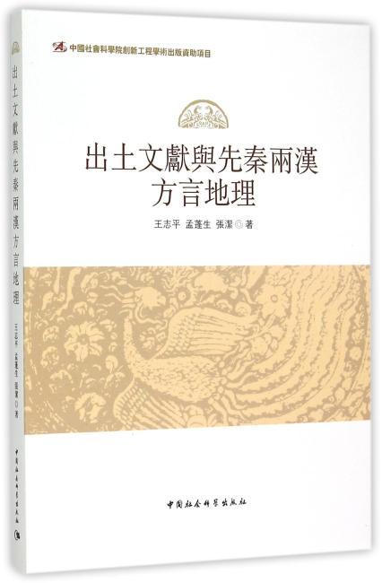 出土文献与先秦两汉方言地理