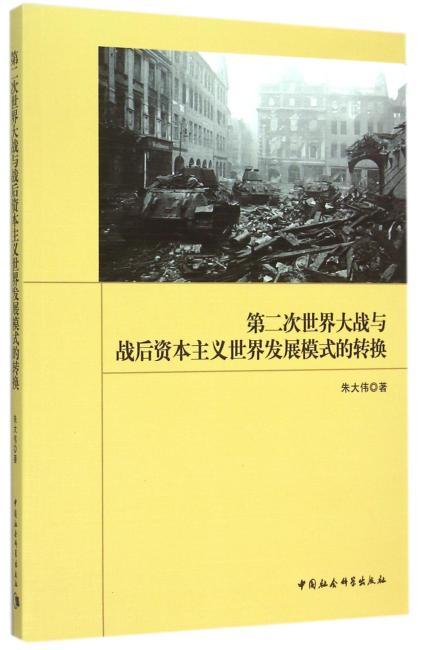 第二次世界大战与战后资本主义世界发展模式的转换