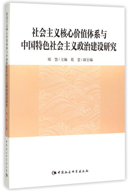 社会主义核心价值体系与中国特色社会主义政治建设研究