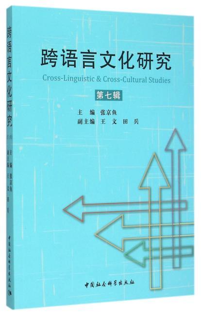 跨语言文化研究(第七辑)