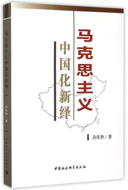 马克思主义中国化新绎