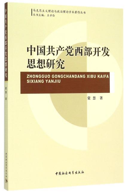 中国共产党西部开发思想研究