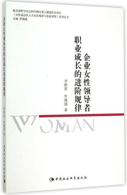 企业女性领导者职业成长的进阶规律