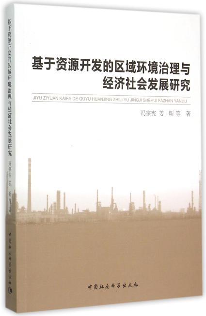 基于资源开发的区域环境治理与经济社会发展研究