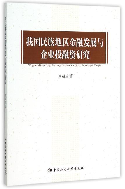我国民族地区金融发展与企业投融资研究