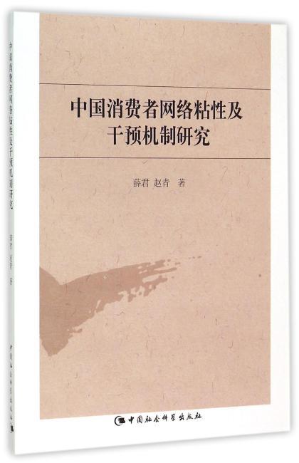 中国消费者网络粘性及干预机制研究
