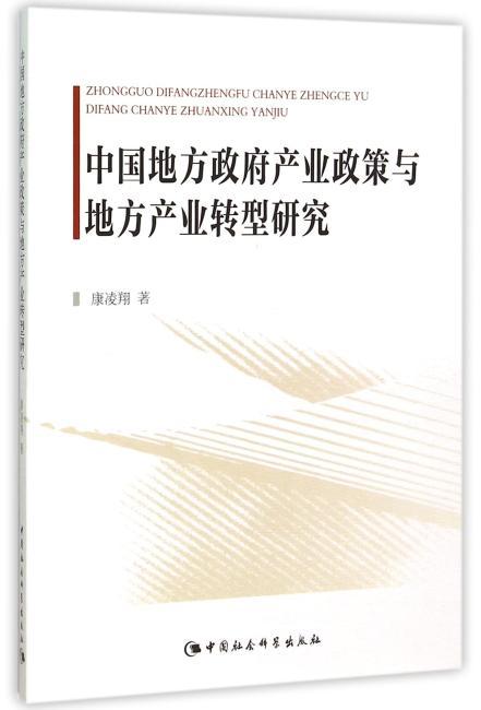 中国地方政府产业政策与地方产业转型研究