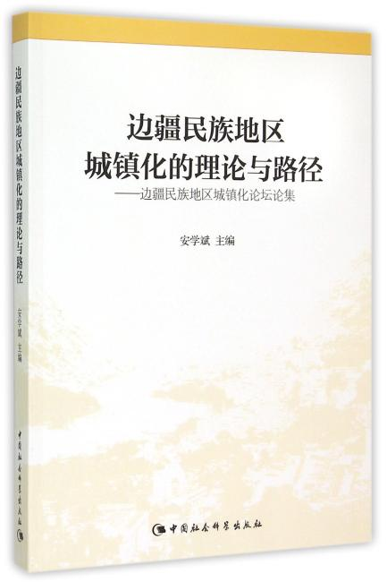 边疆民族地区城镇化的理论与路径