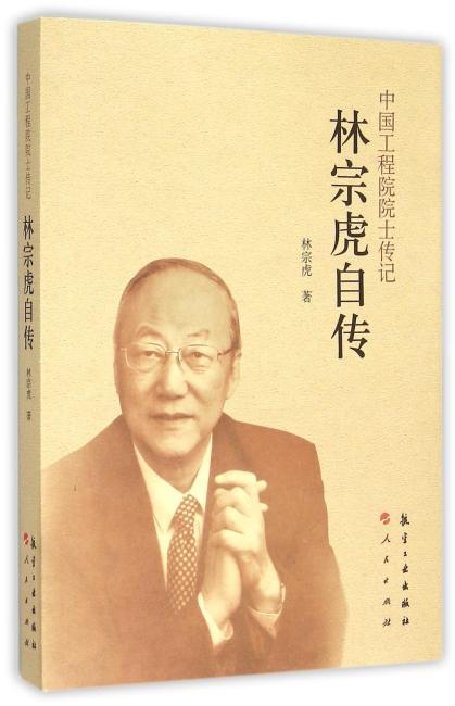 中国工程院院士传记 林宗虎自传