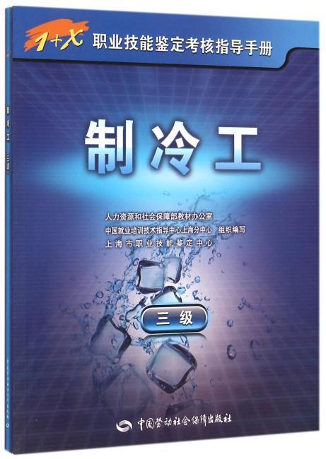 制冷工(三级)--1+X职业技能鉴定考核指导手册