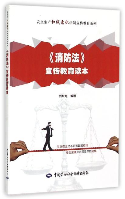 《消防法》宣传教育读本