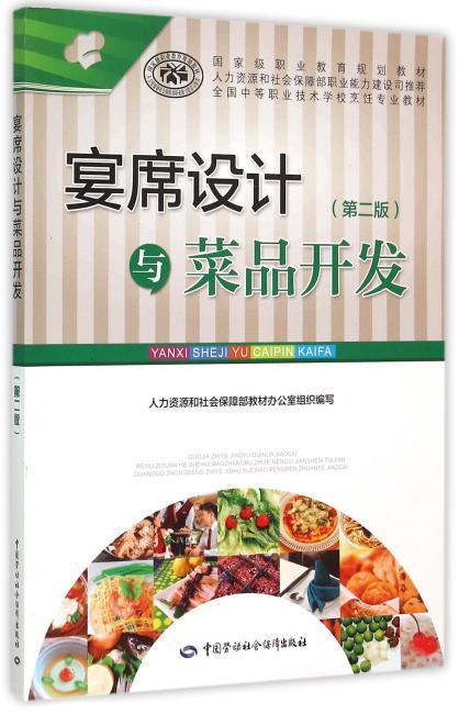 宴席设计与菜品开发(第二版)