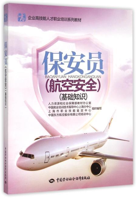 保安员(航空安全)(基础知识)——企业高技能人才职业培训系列教材