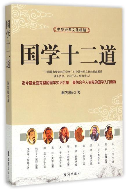 中华经典文化精髓:国学十二道