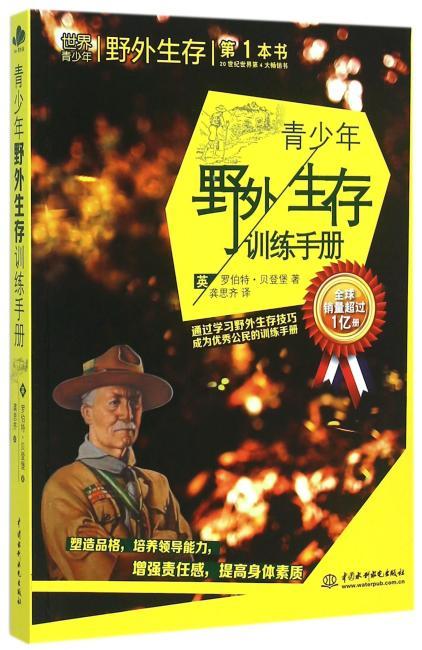 青少年野外生存训练手册——通过学习野外生存技巧成为优秀公民的训练手册