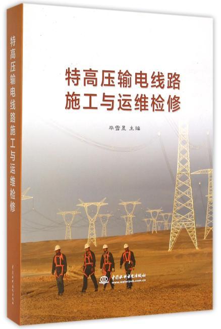 特高压输电线路施工与运维检修