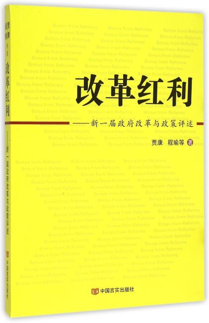 改革红利:新一届政府改革与政府评述