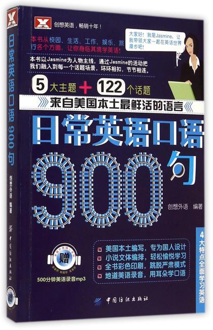 (新)日常英语口语900句(1书+1MP3 +数字图书 )