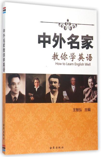 中外名家教你学英语