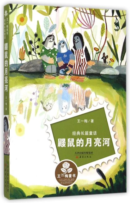 王一梅童书·经典长篇童话——鼹鼠的月亮河