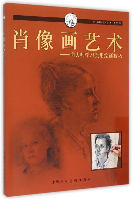 肖像画艺术---西方经典美术技法译丛-W
