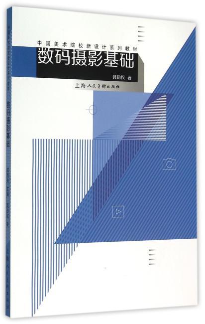 数码摄影基础---中国美术院校新设计系列教材