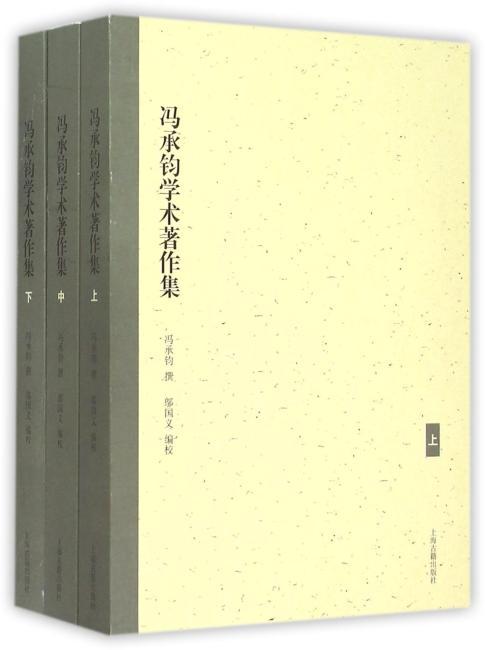 冯承钧学术著作集(全三册)