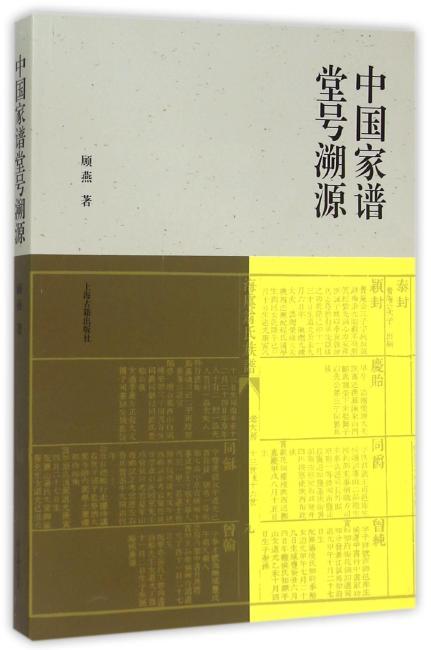 中国家谱堂号溯源