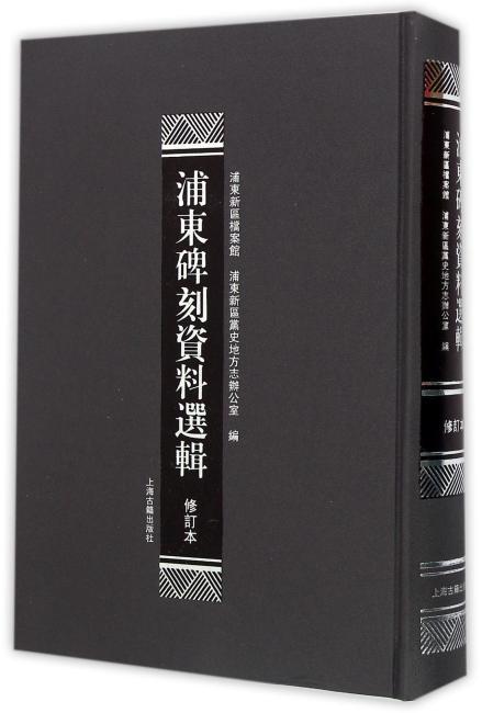 浦东碑刻资料选辑(修订本)