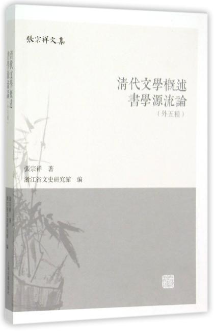 清代文学概述 书学源流论(外五种)