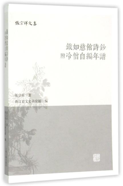 铁如意馆诗钞 (附冷僧自编年谱)