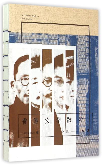 香港文学散步