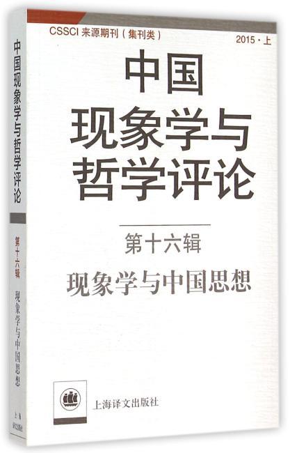 中国现象学与哲学评论 第十六辑--现象学与中国思想(中国现象学与哲学评论)