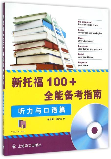 新托福100+全能备考指南——听力与口语篇(附CD)
