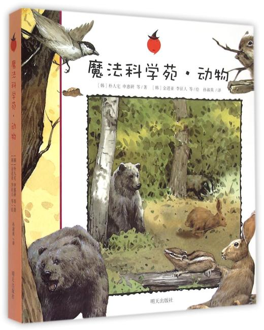 魔法科学苑·动物(6册)
